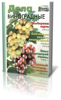 Дела виноградные
