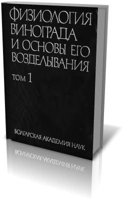 Физиология винограда_том 1