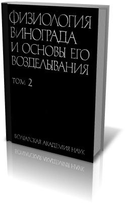 Физиология винограда_том 2