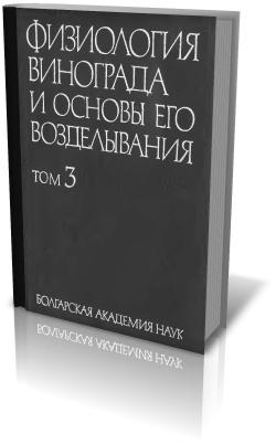 Физиология винограда_том 3