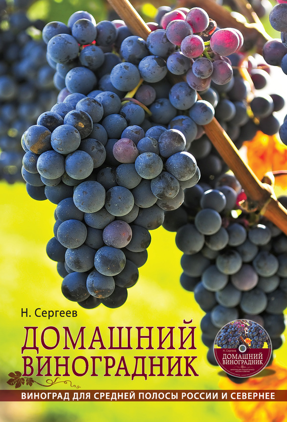 Книга по виноделию скачать