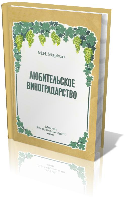 Любительское виноградарство_МАРКИН