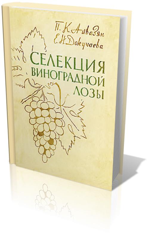 Селекция винограда_АЙВАЗЯН