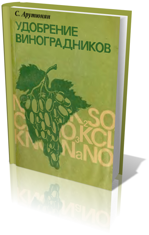 Удобрение виноградника_АРУТЮНЯН